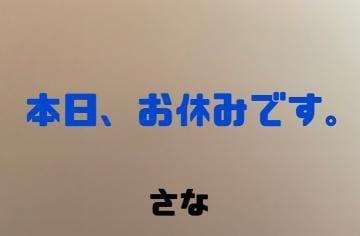 「本日は...」04/13(04/13) 18:00 | さなの写メ・風俗動画