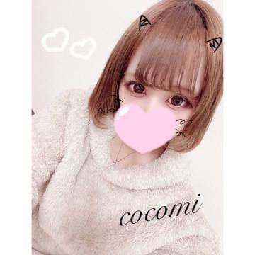 「ありがと?」04/13(04/13) 21:17   Cocomi ココミの写メ・風俗動画