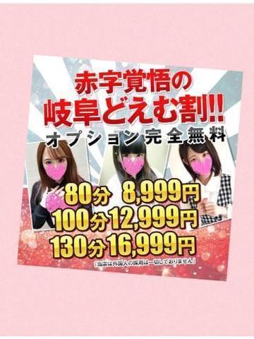 おと♡本気の熱い時を!|岐阜市内・岐南風俗の最新写メ日記
