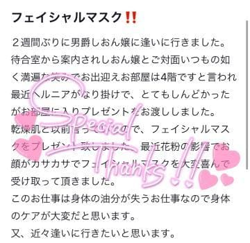 「口コミお礼?」04/15(04/15) 15:51 | しおんの写メ・風俗動画