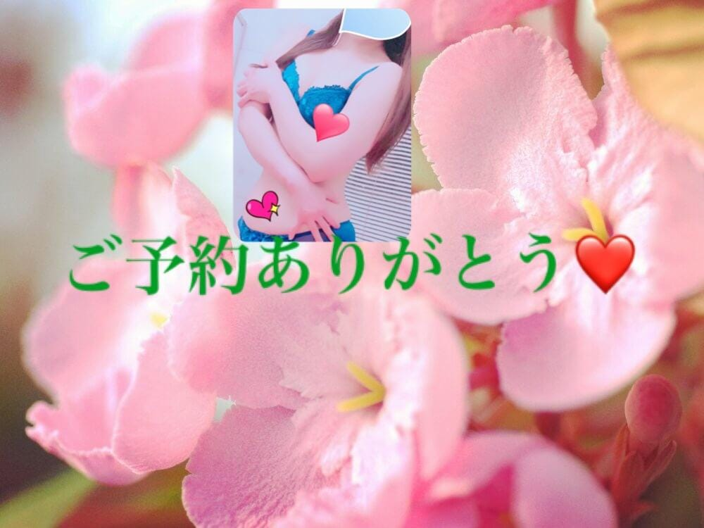 「ご予約ありがとう」04/16(04/16) 15:21 | 桜の写メ・風俗動画