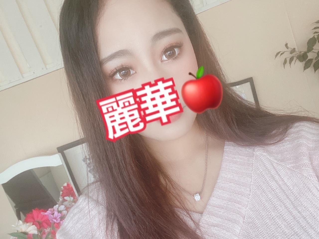 麗香(れいか)|小田原・箱根風俗の最新写メ日記