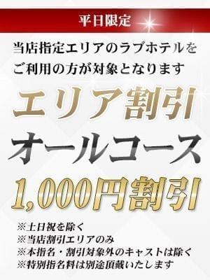 エリア割のお知らせ|岸和田風俗の最新写メ日記