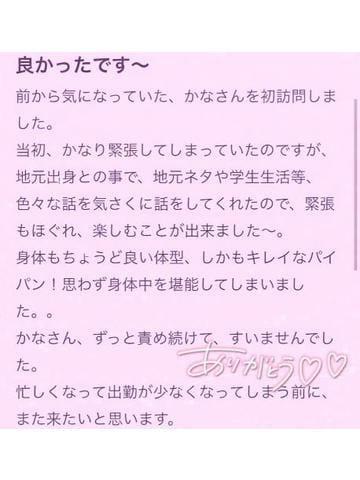 かな【SP対応】|広島市内風俗の最新写メ日記
