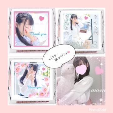 「プレゼント**」04/21(04/21) 18:46   萌乃の写メ・風俗動画