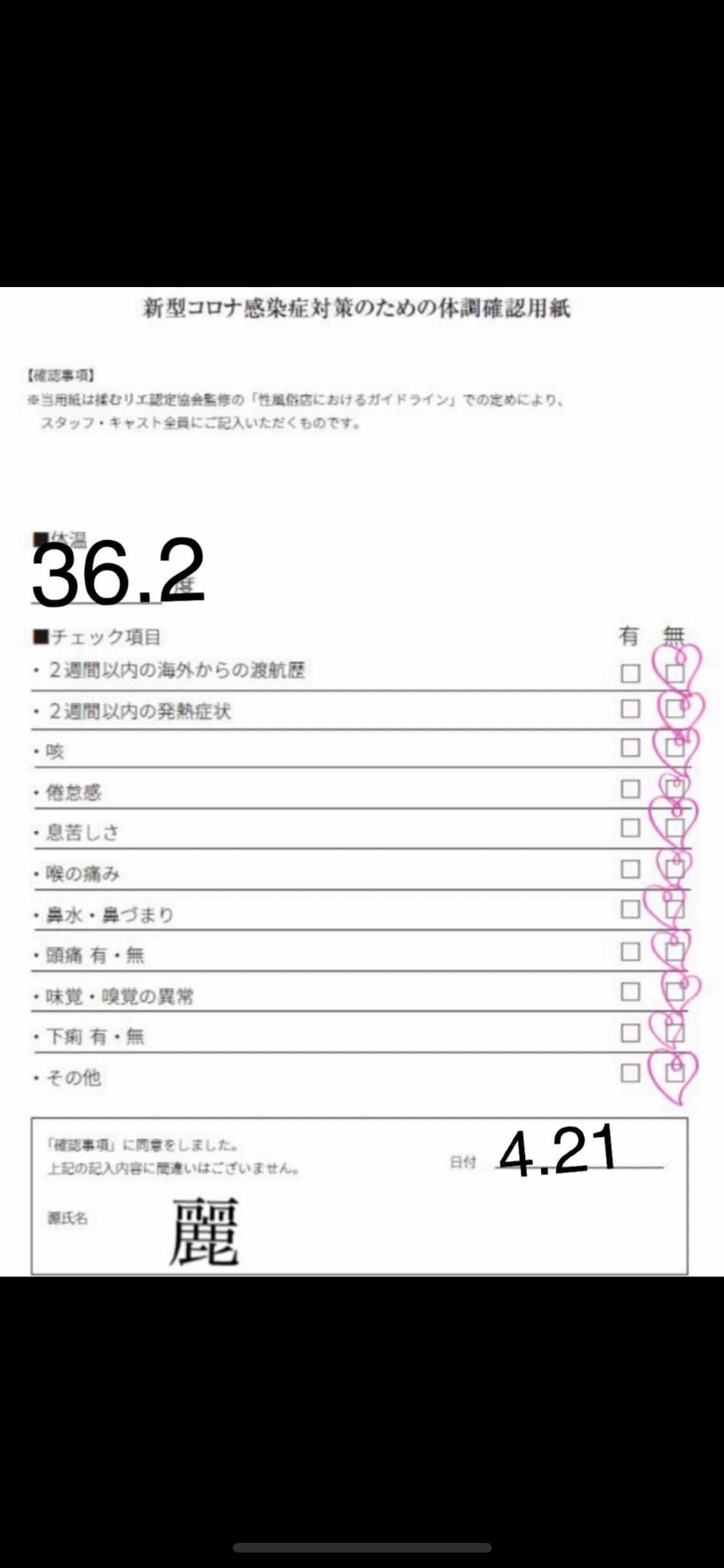 「出勤しました☆」04/21(04/21) 21:03 | 麗の写メ・風俗動画