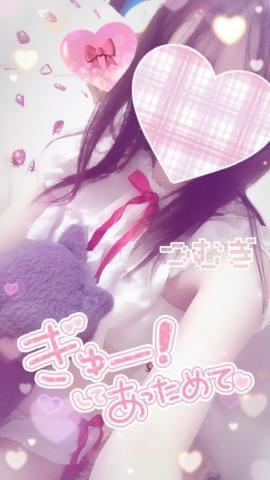 「とどけ!このおもい?」04/21(04/21) 21:35   柊 つむぎの写メ・風俗動画