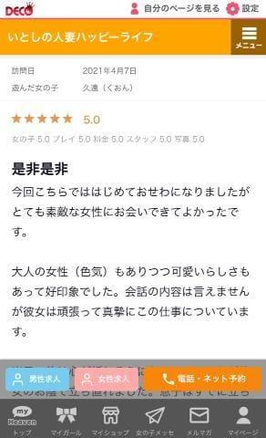 久遠(くおん) |館林デリヘルの最新写メ日記