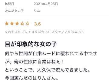 「おはよ?」04/26(04/26) 10:25   りんの写メ・風俗動画