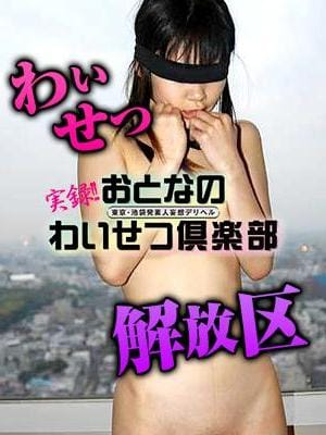 「Xmasは猥褻に!」12/24(12/24) 11:41 | 有栖の写メ・風俗動画