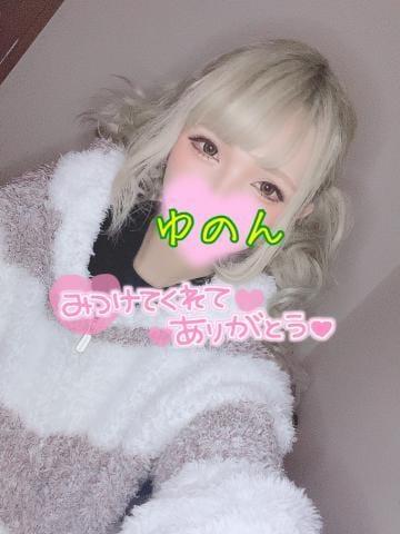 「急遽」04/28(04/28) 10:30   ゆのんの写メ