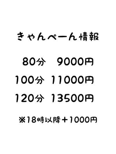 フリーちゃん 中洲・天神風俗の最新写メ日記