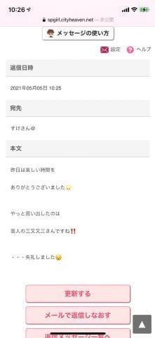 もか|福岡県その他風俗の最新写メ日記