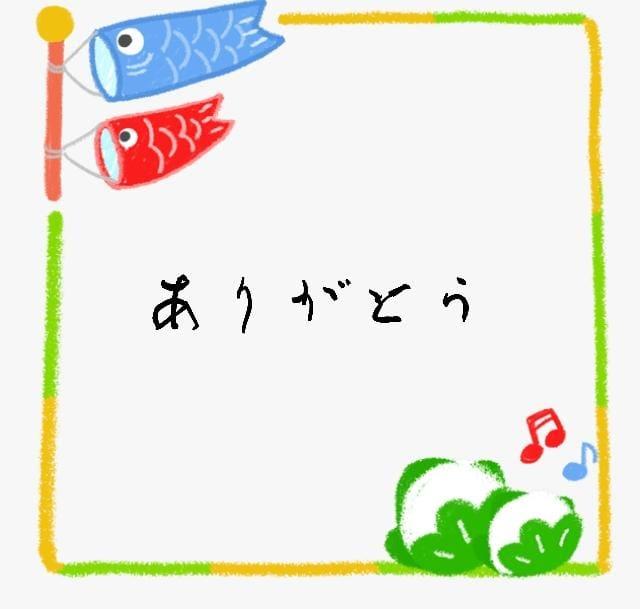 「お礼♪」05/05(05/05) 11:58 | あやの写メ・風俗動画