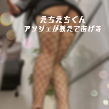 アンジェ|川崎デリヘルの最新写メ日記