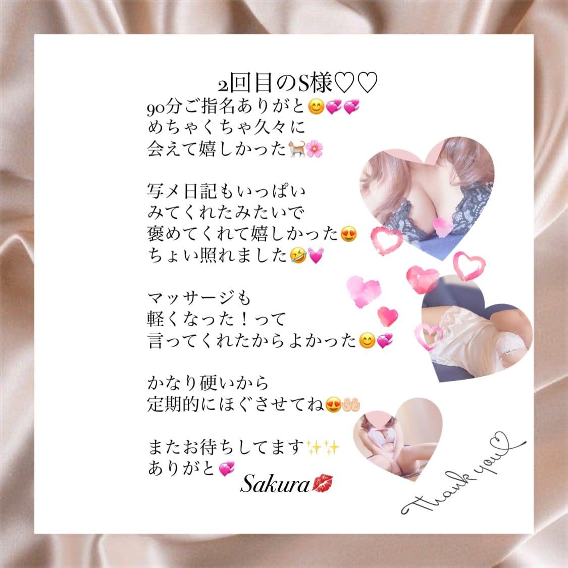 ♡さくら♡ 福岡市・博多メンズエステの最新写メ日記