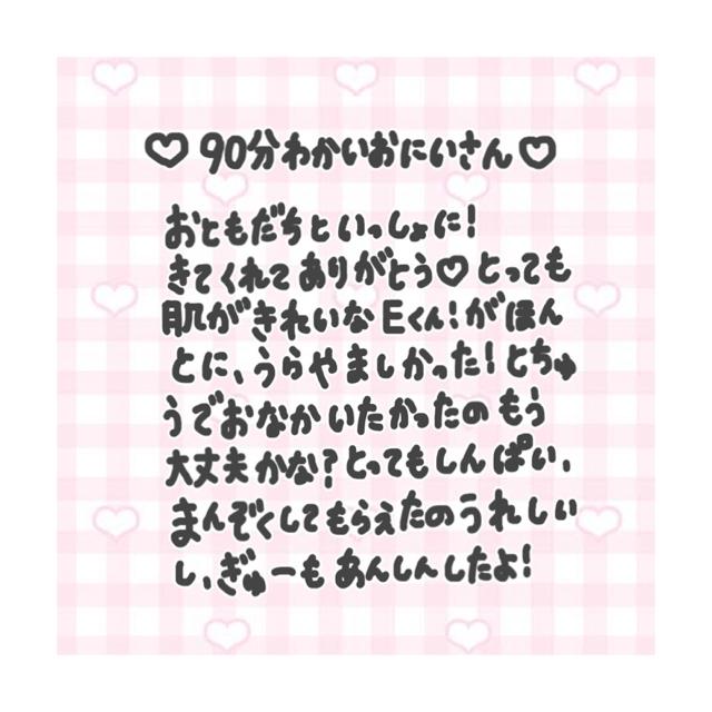 ♡ひなた♡ 福岡市・博多メンズエステの最新写メ日記