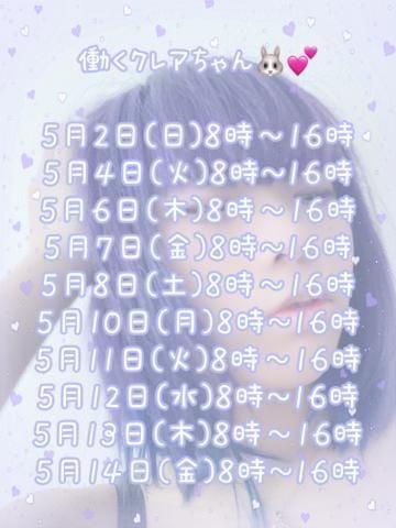 クレア【小柄な癒しのバニー】|中洲・天神風俗の最新写メ日記