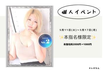レオ|日本橋・千日前風俗の最新写メ日記
