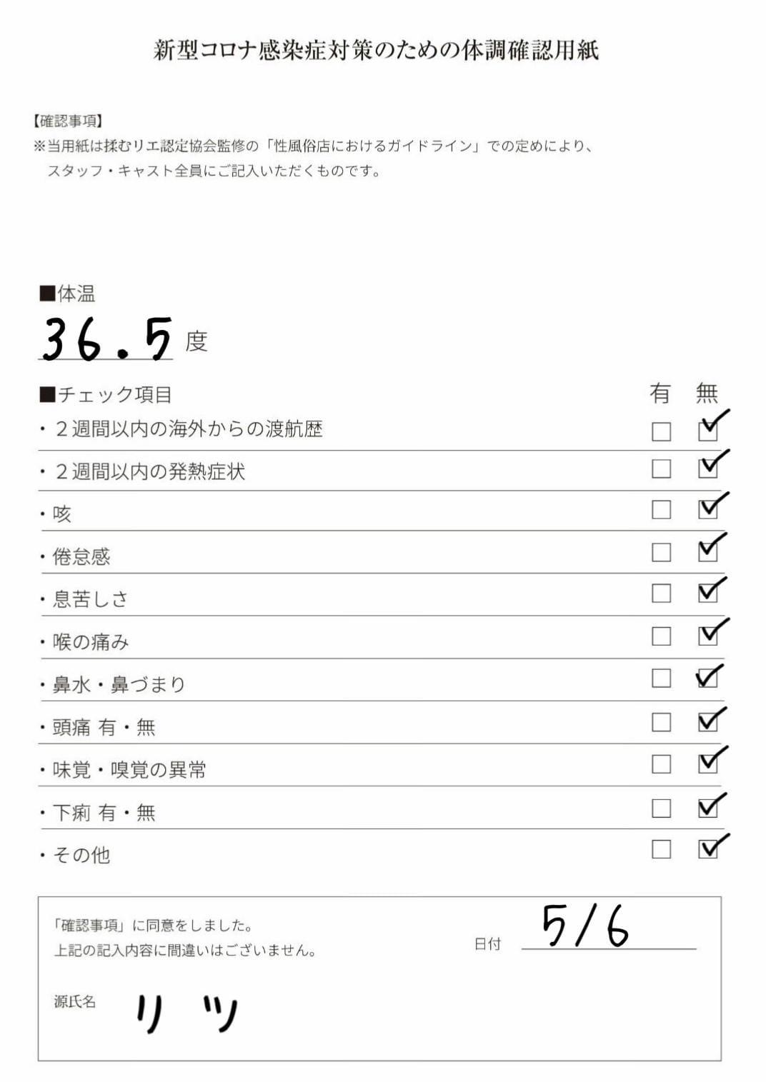 リツ|新大阪風俗の最新写メ日記