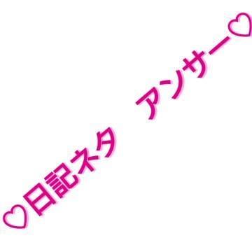 いおり|梅田風俗の最新写メ日記