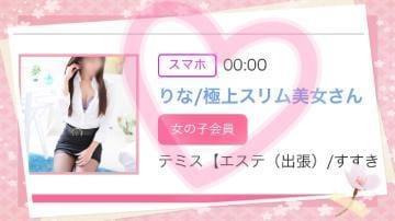まりの/上品かつセクシーな美女 札幌・すすきの風俗の最新写メ日記