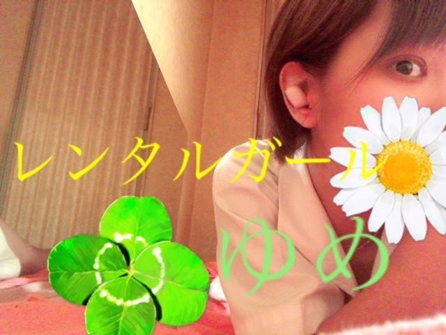 ゆめ|北海道ピンサロの最新写メ日記