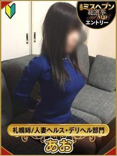 あお★3/14(土)1日体験♪ 札幌・すすきの風俗の最新写メ日記