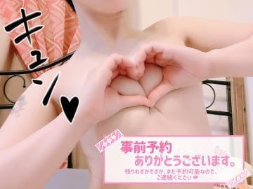 「ありがとう?と、おねがい??」05/07(05/07) 22:18 | ちはるの写メ・風俗動画