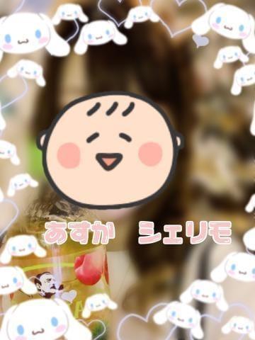 あすか|栃木県風俗の最新写メ日記