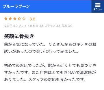 りこ|横浜風俗の最新写メ日記