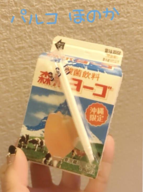 ほのか 沖縄県メンズエステの最新写メ日記