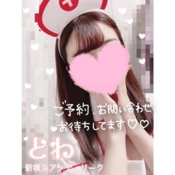 とわ|神奈川県風俗の最新写メ日記