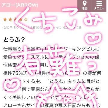 とうふ|横浜ソープの最新写メ日記