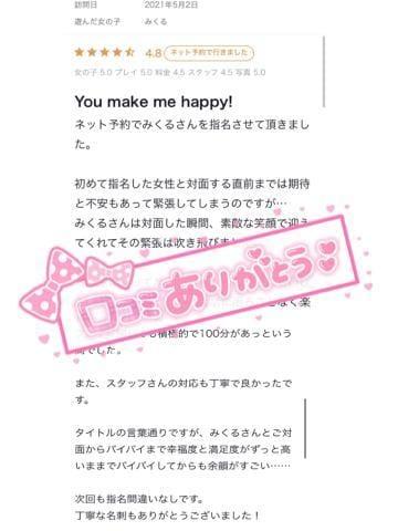 みくる|横浜ソープの最新写メ日記