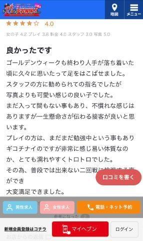 ハナ|北九州・小倉ソープの最新写メ日記