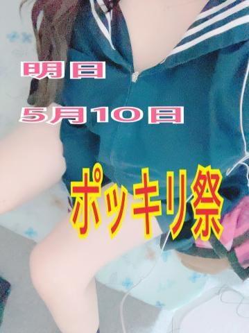 しゅうな|大津・雄琴ソープの最新写メ日記