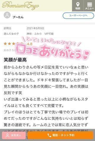 神咲 ふわり VIP可能|徳島県風俗の最新写メ日記