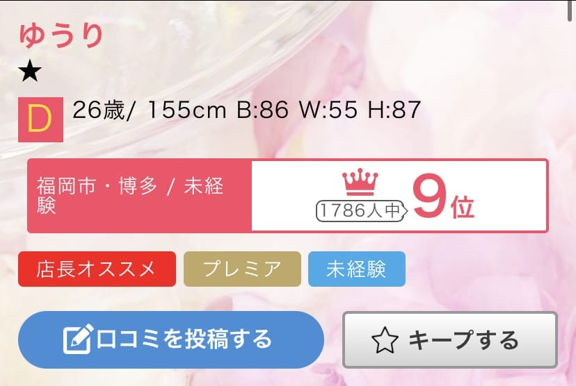 「ありがとうございますううう♥️♥️」05/10(05/10) 21:37 | ゆうりの写メ