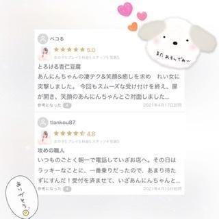 「ありがとう??」05/15(05/15) 12:19   あんにんの写メ