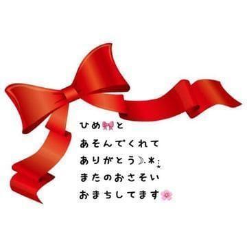ひめ|広島県デリヘルの最新写メ日記