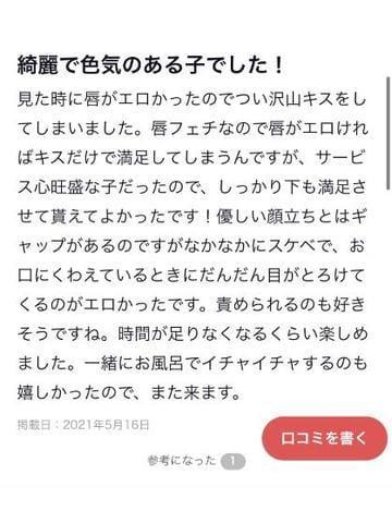 汐音/しおん|新大阪風俗の最新写メ日記