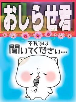 おしらせ君|横浜風俗の最新写メ日記