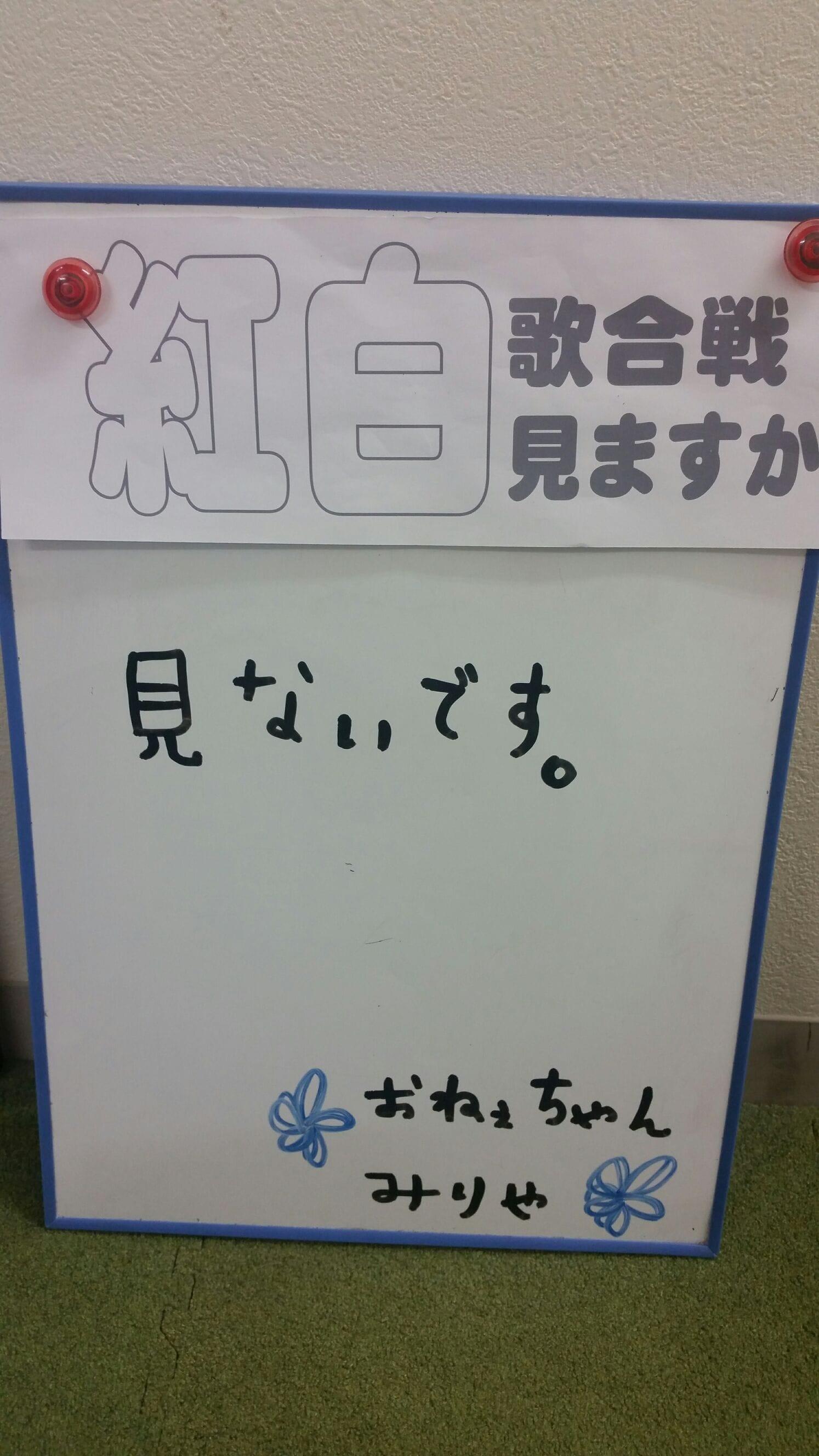 「** 本日のお題 **」12/29(12/29) 20:31 | みりやの写メ・風俗動画