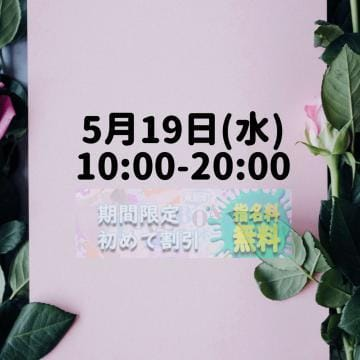 れみ◆超期待大☆Dカップ美女|名古屋風俗の最新写メ日記