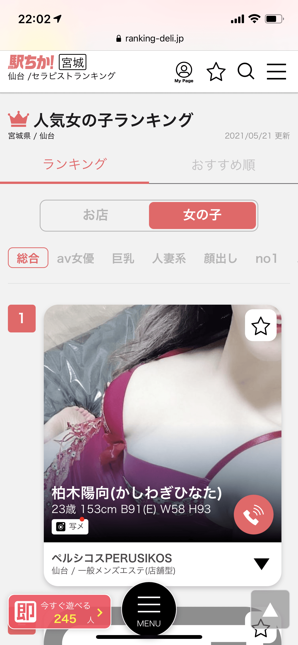 柏木陽向(かしわぎひなた) 仙台メンズエステの最新写メ日記