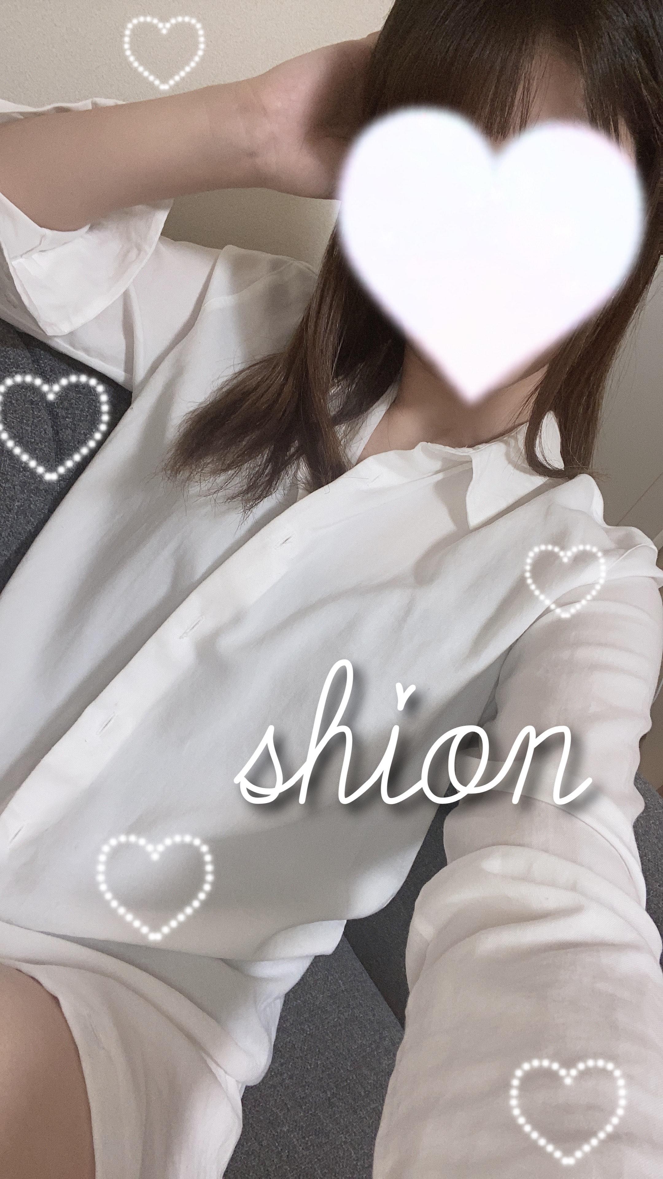 「出勤♡」05/27(05/27) 20:15 | 詩音(しおん)の写メ