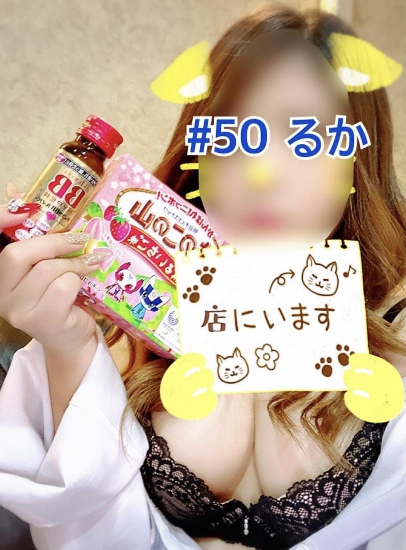 「待ってるよ〜⭐️」05/29(05/29) 14:08 | るかの写メ