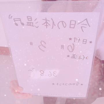 「出勤しました*????」06/03(06/03) 11:56 | ふうの写メ
