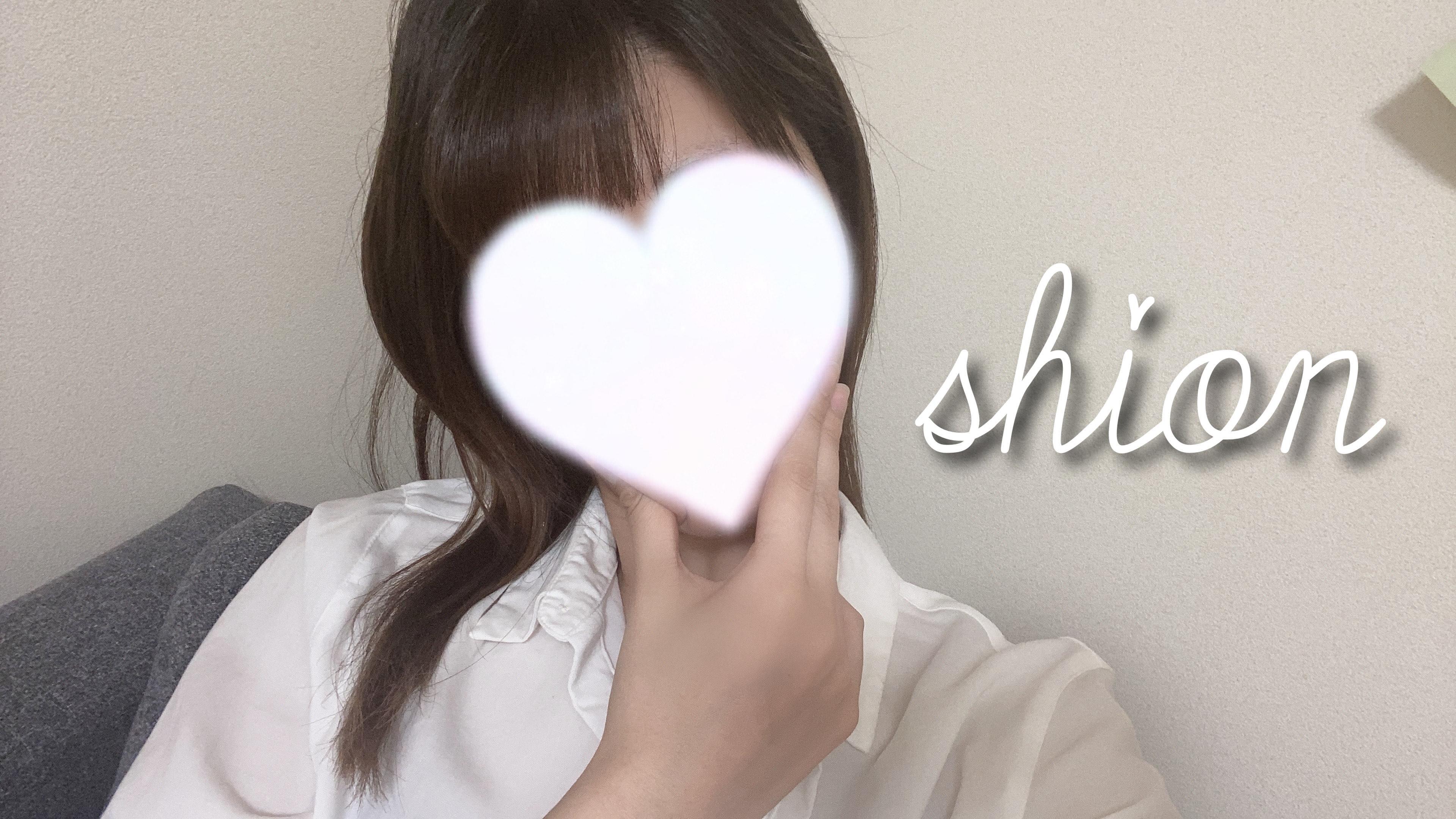 「出勤♡」06/05(06/05) 11:04 | 詩音(しおん)の写メ